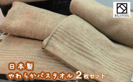 B0061.【日本製】ito美人バスタオル2枚セット(ブラウン)