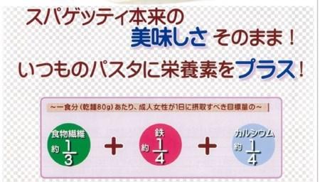 D0019.パスタde美食【食物繊維たっぷりスパゲッティプラス】240g×30袋