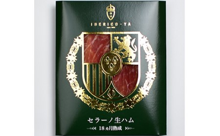 D0029.喰快 イベリコ豚生ハム3種セット