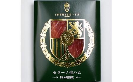 D0030.喰快 イベリコ豚生ハム4種セット