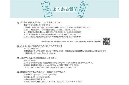 C0056.【次亜塩素酸水】やさしい除菌消臭剤「shushushu」大容量10リットル