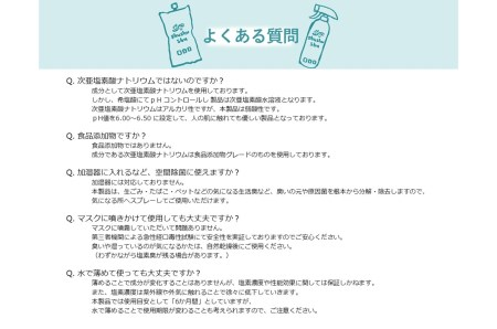 B0073.【次亜塩素酸水】やさしい除菌消臭剤「shushushu」詰替え用3個セット