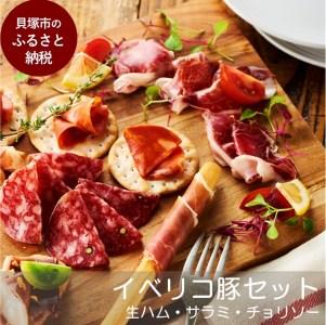 B0077.喰快 イベリコ豚生ハム3種セット