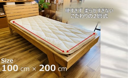 X0003.【日本製】綿2層式 かねいオリジナル敷ふとん 5kg