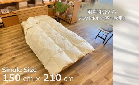 R0004.【日本製】羽毛掛ふとん (春~秋用) 5 × 7 マス