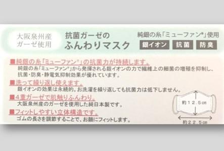 B0085.【日本製】抗菌がーぜのふんわりマスク3色3枚セット