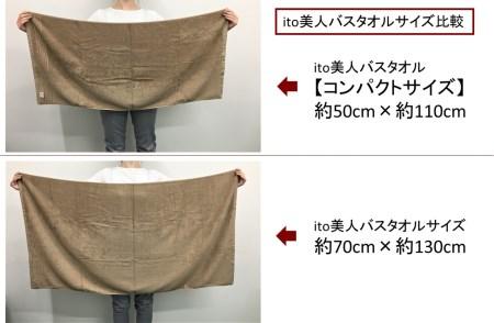 B0093.【日本製】ito美人コンパクトバスタオル3色3枚セット