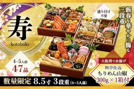 Z006Y.寿「老舗の味わい祝膳」3段重豪華おせち料理(8.5寸)