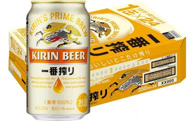 キリン一番搾り 350ml×24缶 寄付金額:10,000円