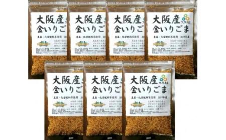 B-160.【超稀少・国産胡麻】大阪産金いりごま7袋