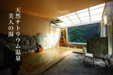奥水間温泉入浴券5枚セット