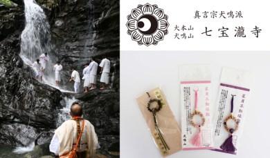 真言宗の大本山 犬鳴山七宝瀧寺で一日修験体験