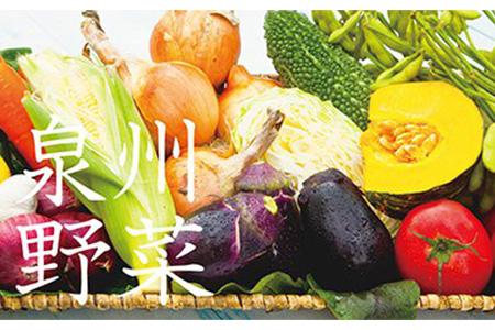 E011 季節の泉州野菜セット(大)半年セット(毎月1回発送)