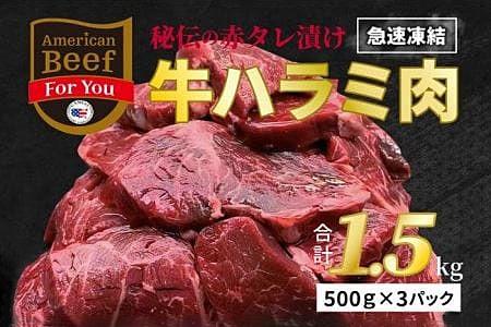 010B473 【期間限定】秘伝の赤タレ漬け牛ハラミ肉 大容量1.5kg
