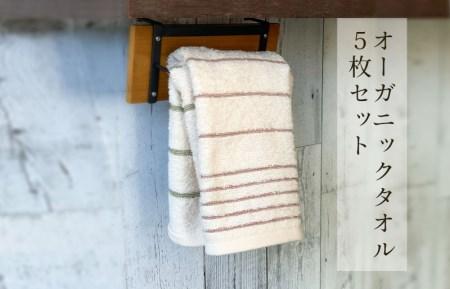 005A189 【期間限定】オーガニックタオル5枚セット