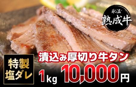010B537 氷温(R)熟成牛 特製塩ダレ漬込み厚切り牛タン1kg