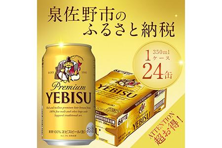 B388 エビスビール 350ml×1ケース