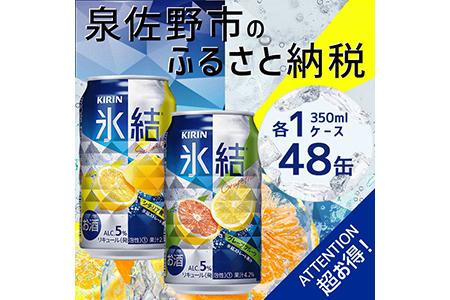 B411 キリン氷結(レモン&グレープフルーツ) 350ml×各1ケース