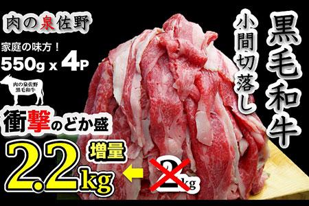 黒毛和牛小間切れ切落し2.2kg 寄付金額:10,000円