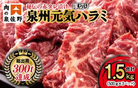 010B658 【期間限定】冷蔵便!ノン・フローズン 牛ハラミ タレ漬焼肉 合計1.5kg(500g×3) 300g増量! 訳あり 緊急支援