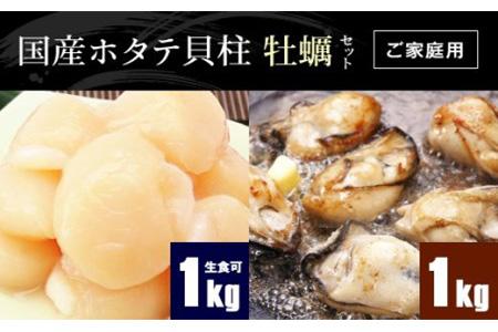 泉佐野市_帆立と牡蠣のセット