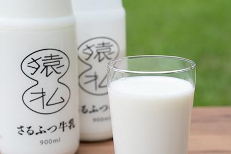 北海道さるふつ産牛乳900ml×4本【02005】