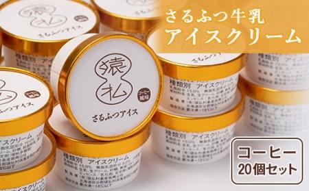 さるふつ牛乳アイスクリーム コーヒー20個セット【03002】
