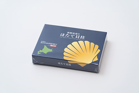 さるふつ産 ほたて干し貝柱 Sサイズ200g【03005】