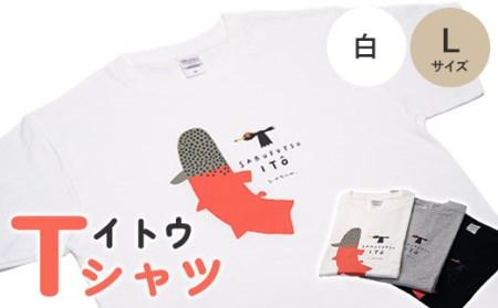 イトウ Tシャツ(白・Lサイズ)【12005】