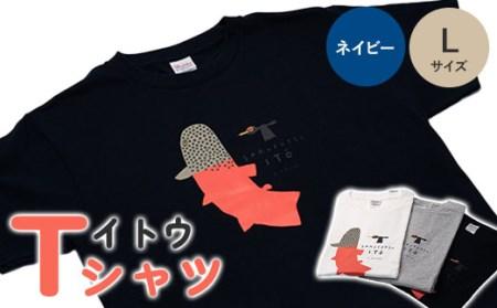 イトウ Tシャツ(ネイビー・Lサイズ)【12009】