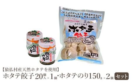 【猿払村産天然ホタテを使用】ホタテ餃子(20個入×1)・ホタテのり(150g×2)セット【13012】