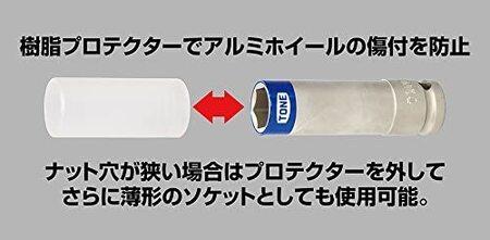 プロテクター付インパクト用薄形ホイルナットソケットセット(ホルダー付) HAP403N