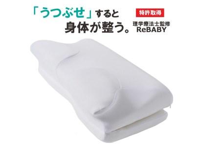 うつ伏せ枕「ReBABY」 ブラウン スマホ枕 低反発 まくら 「うつぶせ1分で健康になる」理学療法士監修