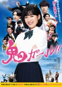 映画「鬼ガール!!」コラボレーション商品 豆の蔵元「鬼ガールセット」