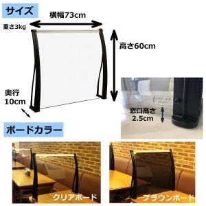 テーブルパーテーション 幅73cm×高さ60cm ボード:クリア(窓口高さ2.5cm)