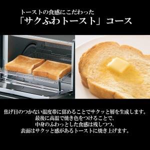 象印オーブントースター「こんがり倶楽部」ETGN30-BZ