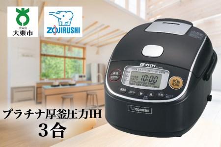 象印圧力IH炊飯ジャーNPRZ05-BA 3合炊き