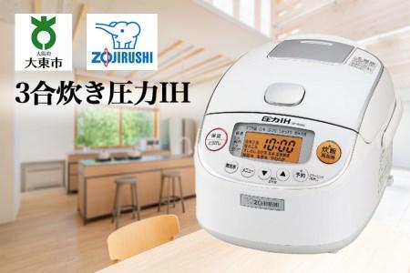 象印圧力IH炊飯ジャー(炊飯器) NPRM05-WA 3合炊き