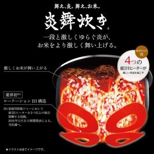 象印圧力IH炊飯ジャー(炊飯器) 「炎舞炊き」NWPS18-BZ 1升炊き 濃墨