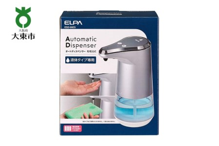 【自動センサー】ソープディスペンサー液タイプ【手洗い・キッチン】