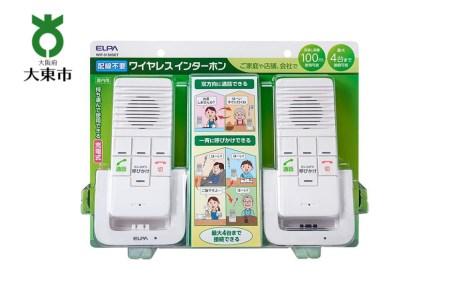 【防犯】【介護】双方向通話可能 ワイヤレスインターホン