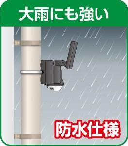 【防災・防犯】ソーラー充電式センサーライト2灯