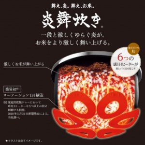 象印【最高峰】圧力IH炊飯ジャー(炊飯器) 「炎舞炊き」 NWLB10-BZ 5.5合炊き 濃墨