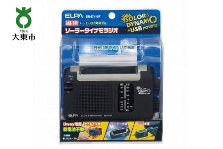充電式AM/FM スピーカーラジオ | 大阪府大東市 | ふるさと納税サイト ...