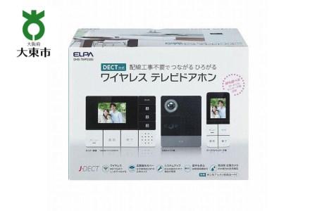 [№5696-3298] DECT方式テレビドアホン(親機・子機セット)