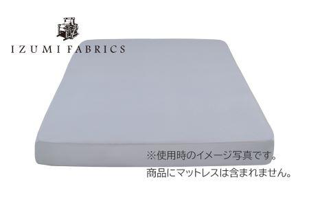 【ダブル】25㎝巾 ボックスシーツ(マットレスカバー)マチ巾25cm イズミファブリックスやわらか超長綿使用 抗菌防臭加工 カラー:シルバースカイ(IZB25D-SS)