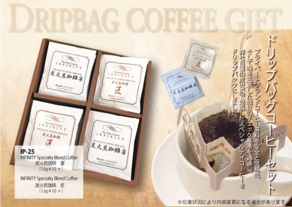 こだわりの炭火焙煎コーヒー 2種類のスペシャルティコーヒードリップセット 20杯分 IP-25  (CM04-NT)