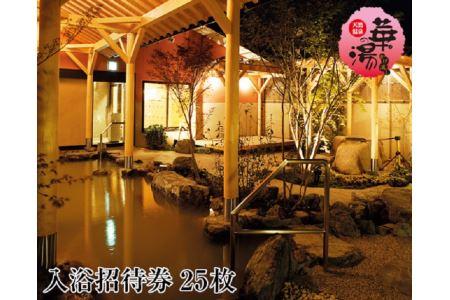 No.222 天然温泉華の湯入浴券(25枚)