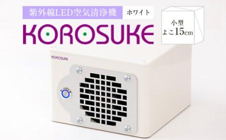 紫外線LED空気清浄機~KOROSUKE~ ホワイト【1207651】