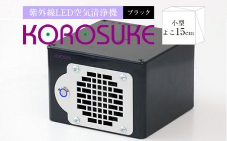 紫外線LED空気清浄機~KOROSUKE~ ブラック【1208130】